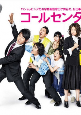 image of drama Call Center no Koibito [JDRAMA]